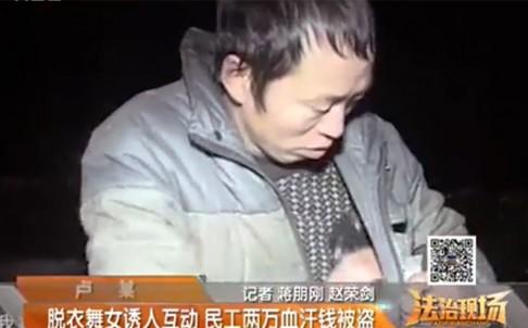 стриптизерши в Китае