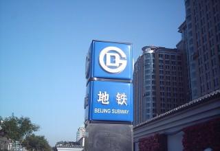 Беспилотный поезд появится в метро Пекина в этом году