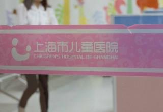 Детский госпиталь в Шанхае призвал здоровых людей сдавать экскременты за деньги