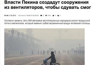 Откуда в Пекине взялись гигантские вентиляторы, или как работают российские СМИ