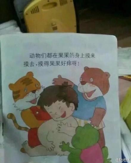 «Звери вместе гладили Гого по всему телу, Гого было щекотно!» Фото: Weibo