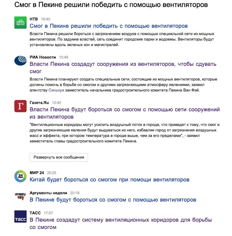 Скриншот с Яндекс.Новости