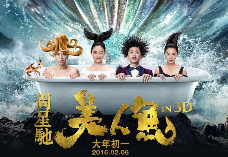 Русалка фильм Китай
