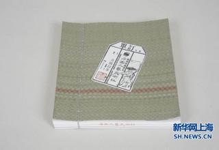 Китайская книга стала самой красивой в мире