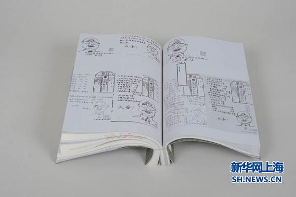 """Книга """"История Фанюань"""". Фото: xinhua"""