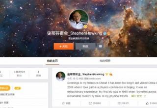 Аккаунт Стивена Хокинга в Weibo собрал более миллиона подписчиков за день