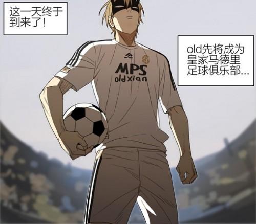 Рекламный стрип для ФК Реал Мадрид и Nivea иллюстратора Old先 (2016). Источник: Weibo