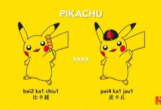 Nintendo вводит китайские имена покемонов для Гонконга. Геймеры протестуют