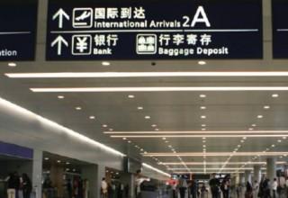 В аэропорту Шанхая взорвалось «самодельное взрывчатое вещество»
