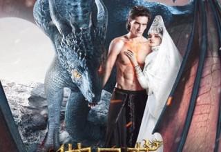 «Он — дракон» показал небывалый успех в китайском прокате