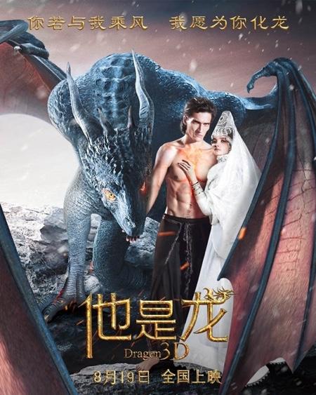 Китайская афиша фильма