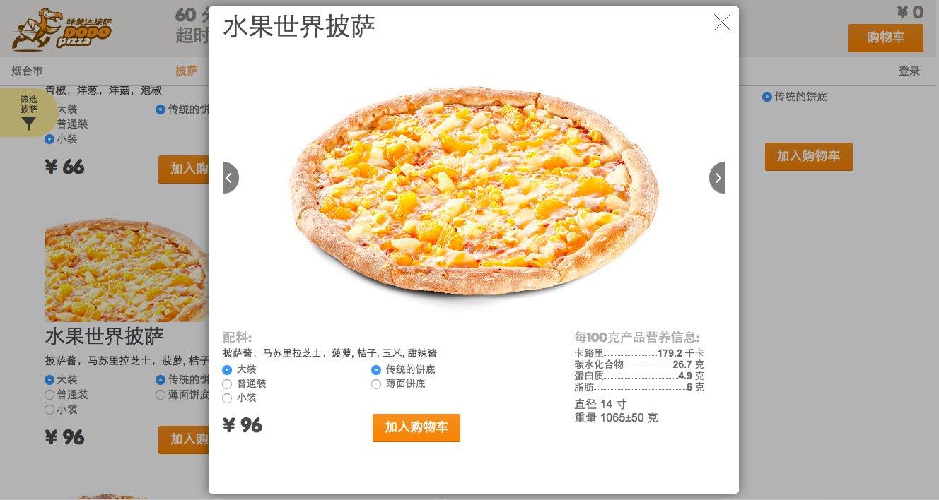 Додо Пицаа Китай