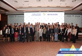 В Москве прошел первый российско-китайский форум «Инвестиции в инновации»