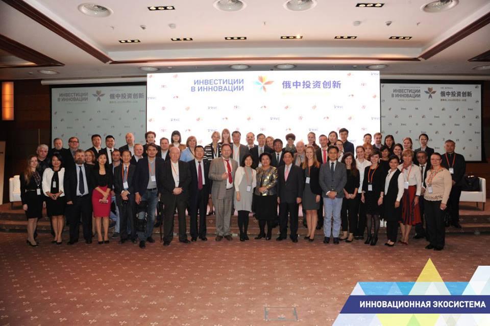 Форум «Инвестиции и инновации»