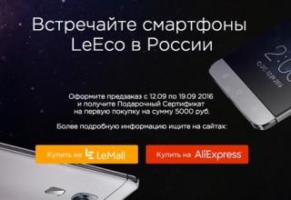 Китайская LeEco официально вышла на российский рынок