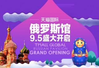 На китайском Tmall открылся российский павильон