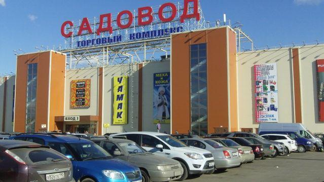 Москва Садовод
