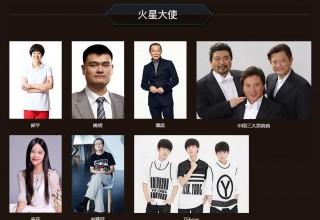 11 китайских знаменитостей были назначены на должность «посланников на Марсе»