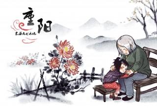 Чунъян: китайский праздник двойной девятки или День пожилых людей