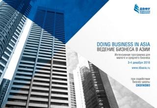 Во Владивостоке пройдет образовательная программа «Ведение бизнеса в Азии»