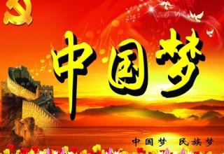 КНР отмечает День китайской мечты