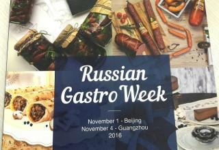 В Пекине прошла выставка российских продуктов — «Russian Gastroweek»