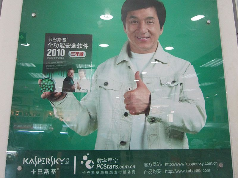 Касперский Китай