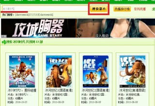 Как скачивать фильмы с китайских торрентов. Инструкция