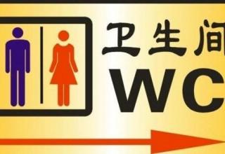 Китай приставит начальника к каждому общественному туалету