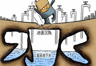 $3.6 млрд за 45 см: Китай реанимирует подземные воды