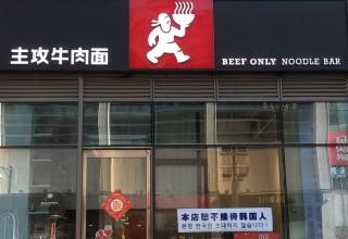 В Китае растут антикорейские настроения