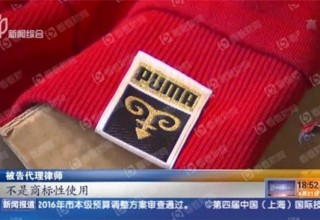 Компания Puma выплатит $420 тыс по решению суда в Шанхае