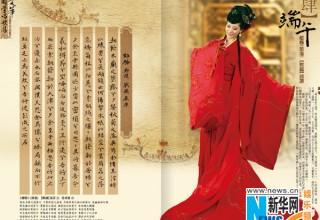 Китайская певица стала популярной с песнями на стихи древних поэтов