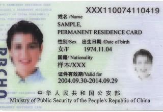 Китай выпустит усовершенствованные грин-карты