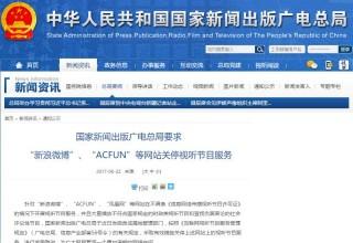 Китайские цензоры требуют закрыть стриминг-платформы Sina Weibo и ACFUN