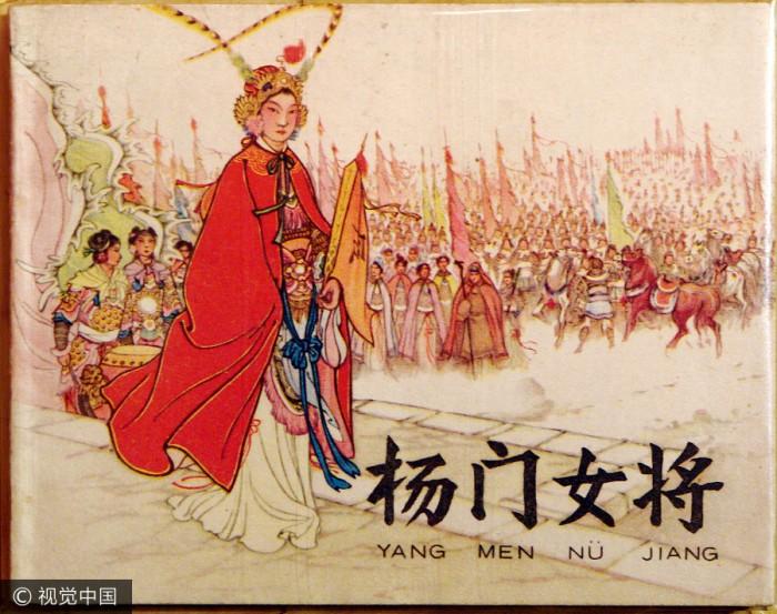 """Женщины-генералы из семьи Ян"". Фото: China Daily"