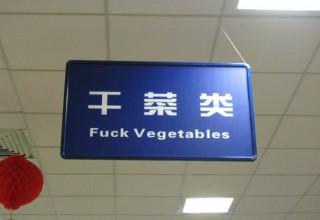 Китайские власти объявили борьбу нелепым вывескам на английском языке