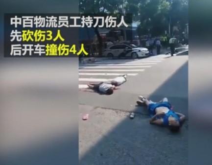 Китаец зарезал 3-х служащих офиса нарабочем месте