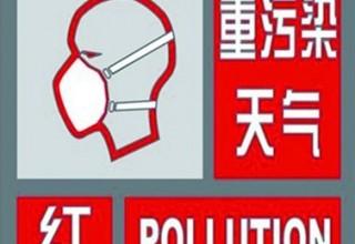 Пекин: воздух стал грязнее по итогам полугодия, но чище по итогам квартала