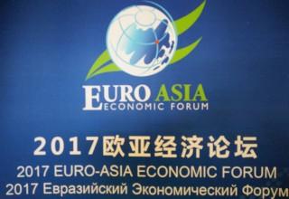 Евразийский экономический форум-2017 пройдет 21-23 сентября в Сиане