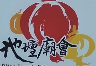 В центре Москвы открылась китайская выставка-ярмарка