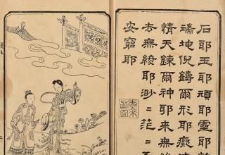 Старинный экземпляр популярного китайского романа продали за $3,2 млн