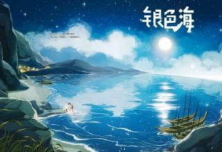 Топ-6 иллюстрированных новинок китайского книжного рынка