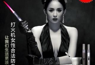Китайским девушкам предложили защититься от насильников… огнеметами