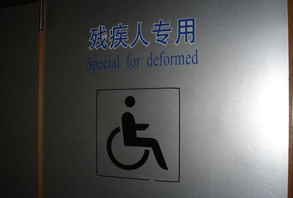 Специально для деформированных, а не для людей с ограниченными возможностями