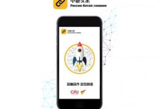 МРК и Sputnik запустили мобильное приложение «Россия – Китай: главное»