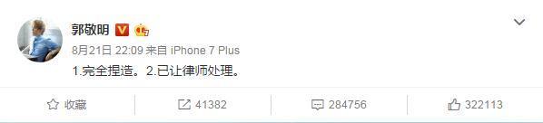 Скриншот ответа Го Цзинмина на публикацию Ли Фэна.  1. Все выдумано 2. Уже связался с юристами, чтобы разобраться с этим. Фото: Weibo