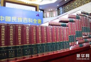 Китай выпустил энциклопедию об этнических группах страны