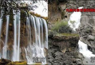 Землетрясение в Сычуани превратило известные водопады в кучу грязи