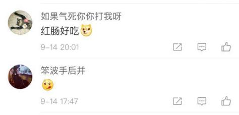 Скриншот: Weibo